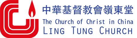 中華基督教會嶺東堂